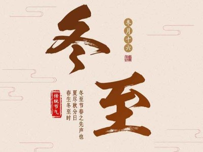 杭州临安华龙摩擦片厂家祝大家冬至快乐