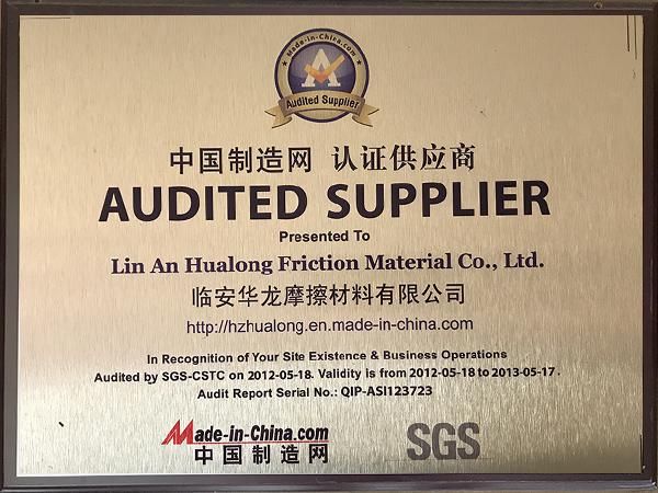 中国制造网认证供应商-华龙摩擦