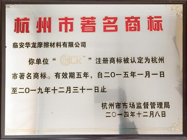 2014年度杭州市著名商标