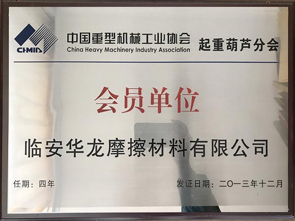 中国重型机械工业协会起重葫芦分会会员单位