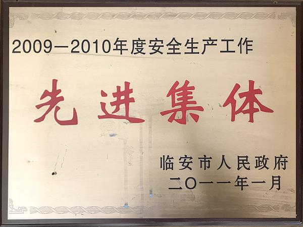 2009~2010年度先进集体-华龙摩擦