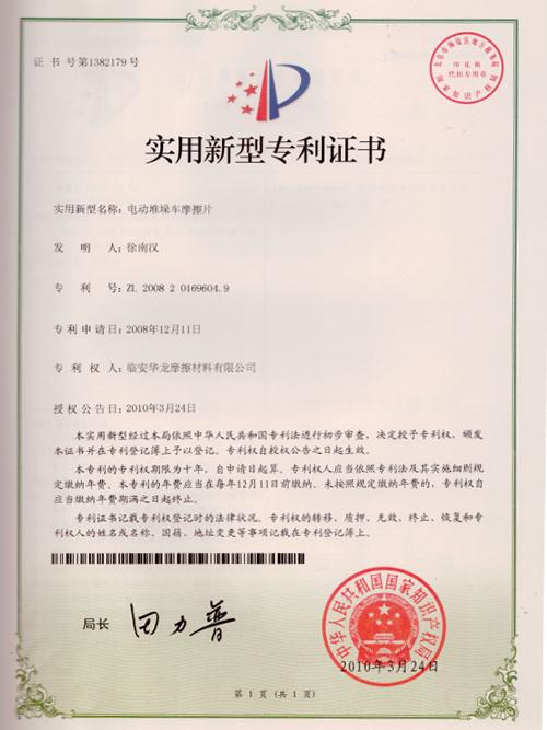 电动堆垛车摩擦片专利证书