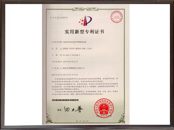 双速异型电动葫芦摩擦制动盘专利证书