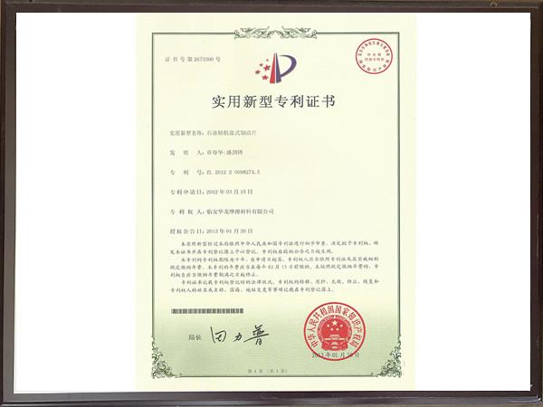 石油钻机盘式制动片专利证书