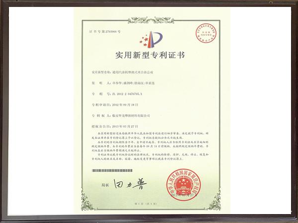 通用汽油机摩擦式离合器总成专利证书