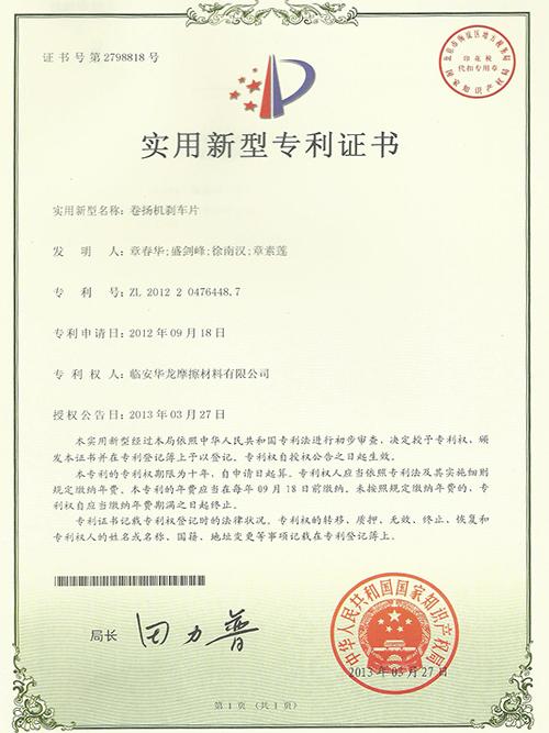 卷扬机刹车片专利证书