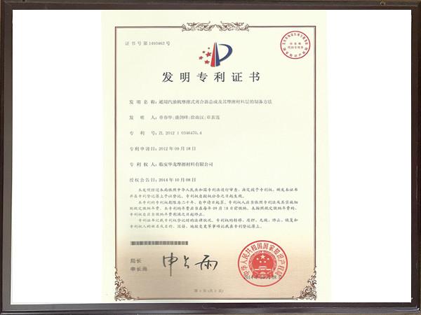通用汽油机摩擦式离合器总成及其摩擦材料层的制备方法专利证书