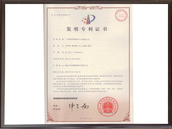 一种弹性摩擦粒子及制备方法专利证书