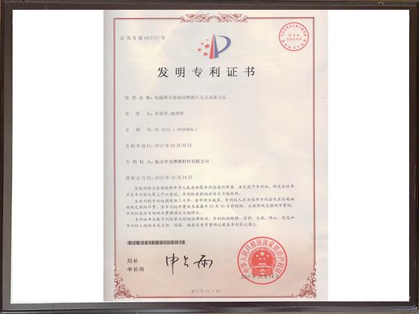 电磁离合器制动摩擦片及其制备方法专利证书