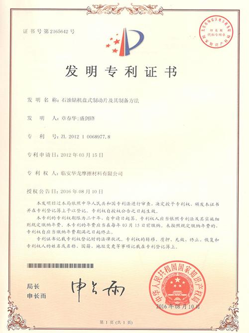 石油钻井盘式制动片及其制备方法专利证书
