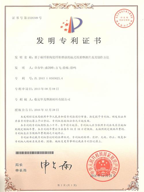 基于碳纤维陶瓷纤维增强的湿式纸基摩擦片及其制作方法专利证书