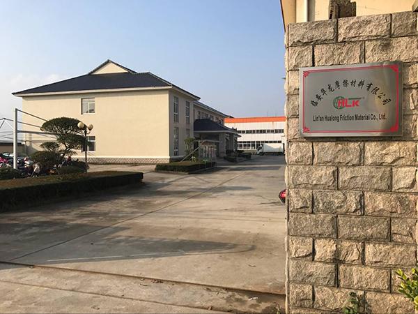 华龙摩擦厂房外景