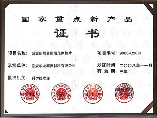 2008年国家重点新产品证书-华龙摩擦