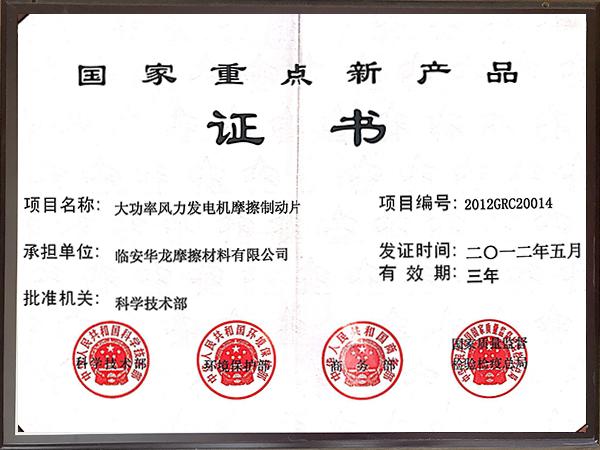 2012年国家重点新产品证书-华龙摩擦