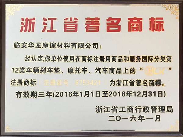 2016年浙江省著名商标-华龙摩擦