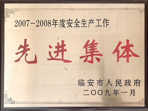 2007~2008年度先进集体