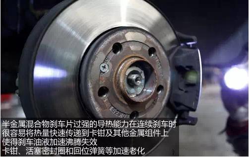 """你的""""半金属""""混合物刹车片是些什么货色你知道吗?"""
