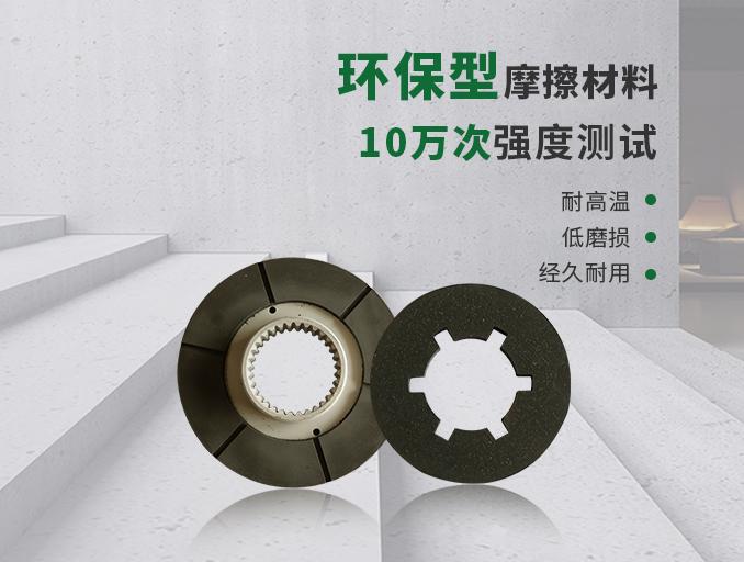 华龙品牌摩擦片的材料和制作的工艺革新优化