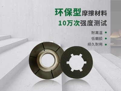 高速冲床离合器摩擦片使用的是哪种摩擦材料?