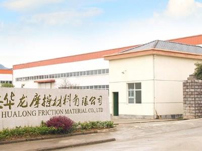 杭州临安华龙摩擦片生产厂家受欢迎的原因