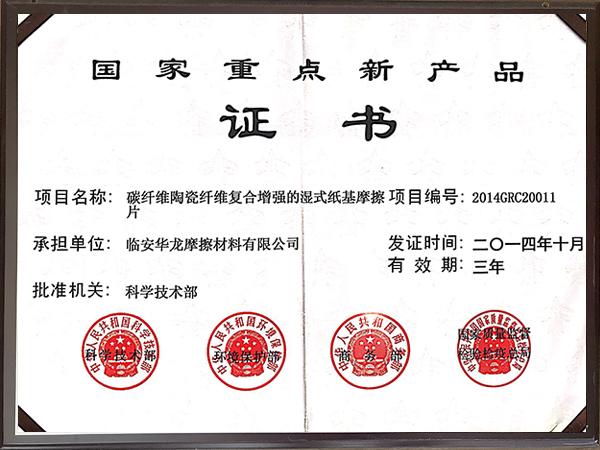 2014年国家重点新产品证书-华龙摩擦