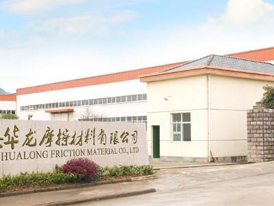 杭州临安华龙摩擦材料的团队精神
